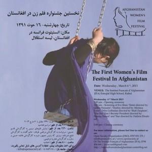 Afghanistan Hosts 1st Int'l Women's Film Festival