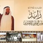 UAE Honours Sheikh Zayed