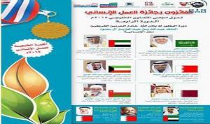 Sheikh Nahyan wins GCC humanitarian works award