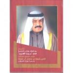 Booklet on HRH Premier's Arab League honouring launched