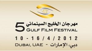 5th Gulf Film Festival opens