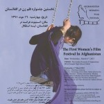 Afghanistan Hosts 1st Int'l Women's Film Festival