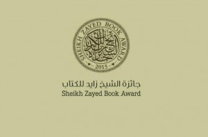 Sheikh Zayed Book Award 2016 call for nominations
