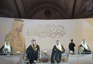 International conference on Saud Al-Faisal held
