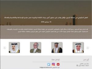 Government Forum 2016 website launched