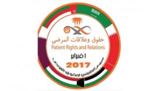 Bahrain marks Patient Rights Day