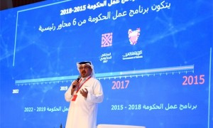 Bahrain Government Forum held