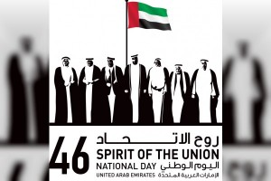 Leaders congratulate UAE on 46th National Day